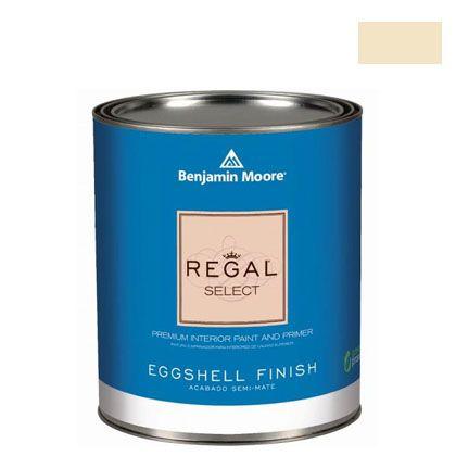 ベンジャミンムーアペイント リーガルセレクトエッグシェル 2~3分艶有り エコ水性塗料 リッチ クリーム 1L Q319-2153-60