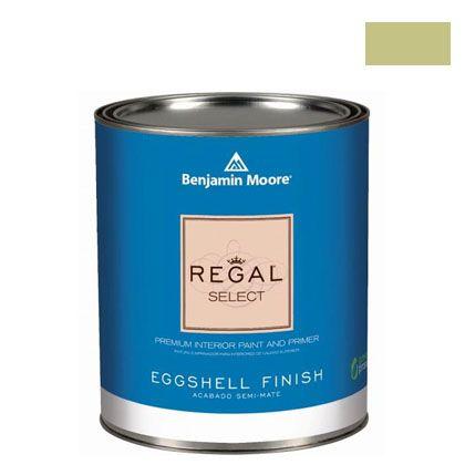 ベンジャミンムーアペイント リーガルセレクトエッグシェル 2~3分艶有り エコ水性塗料 ディル ピクルス 1L Q319-2147-40