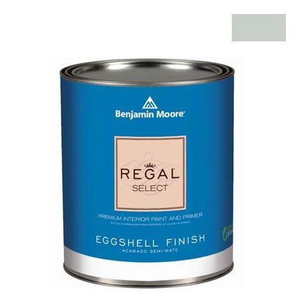 ベンジャミンムーアペイント リーガルセレクトエッグシェル 2~3分艶有り エコ水性塗料 クワイエット モーメント 1L Q319-1563