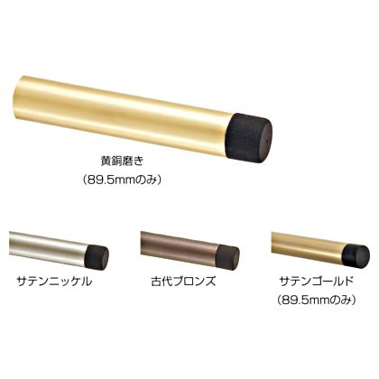 ベスト 426円筒戸当り 座なし 黄銅磨き 89.5mm -538333