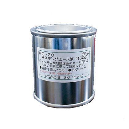 ビソオ マスキングエース液   RZ-30