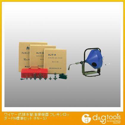 ワイヤー式排水管清掃機器 フレキシロッダーFN標準セット (FN-S)