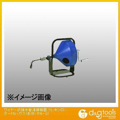 ワイヤー式排水管清掃機器 フレキシロッダーFNハウス(本体)   FN-0