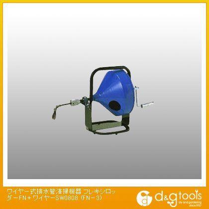 ワイヤー式排水管清掃機器 フレキシロッダーFN+ワイヤーSW0808 (FN-3)