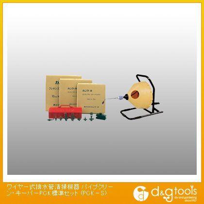 ワイヤー式排水管清掃機器 パイプクリーン・キーパーPCK標準セット   PCK-S