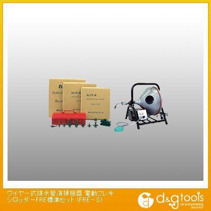 ワイヤー式排水管清掃機器 電動フレキシロッダーFRE標準セット (FRE-S)