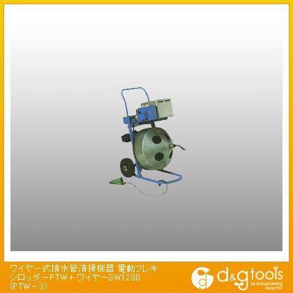 ワイヤー式排水管清掃機器 電動フレキシロッダーPTW+ワイヤーSW1230   PTW-3