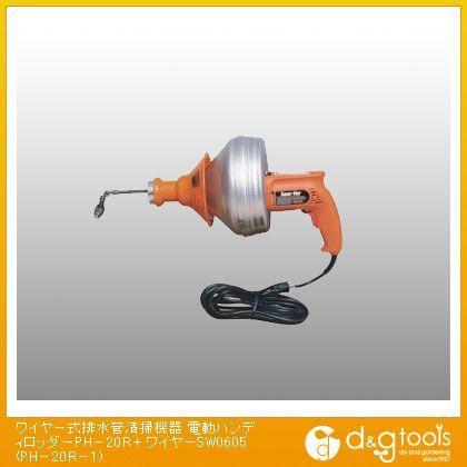 ワイヤー式排水管清掃機器 電動ハンディロッダーPH-20R+ワイヤーSW0605   PH-20R-1