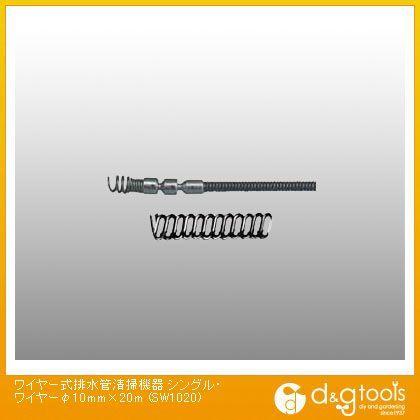 ワイヤー式排水管清掃機器 シングル・ワイヤー φ10mm×20m (SW1020)