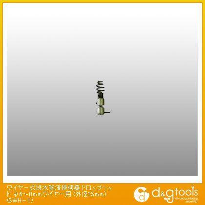 ワイヤー式排水管清掃機器 ドロップヘッド φ6?8mmワイヤー用 (外径15mm) (SWH-1)