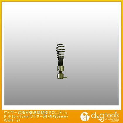 ワイヤー式排水管清掃機器 ドロップヘッド φ10~12mmワイヤー用 (外径28mm)   SWH-2
