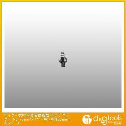 ワイヤー式排水管清掃機器グリス・カッターφ6~8mmワイヤー用(外径23mm)   SWH-3