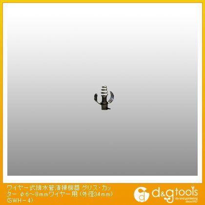 ワイヤー式排水管清掃機器 グリス・カッター φ6〜8mmワイヤー用 (外径34mm) (SWH-4)