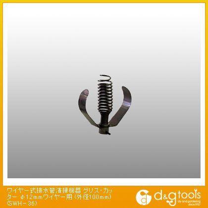 ワイヤー式排水管清掃機器 グリス・カッター φ12mmワイヤー用 (外径100mm) (SWH-36)