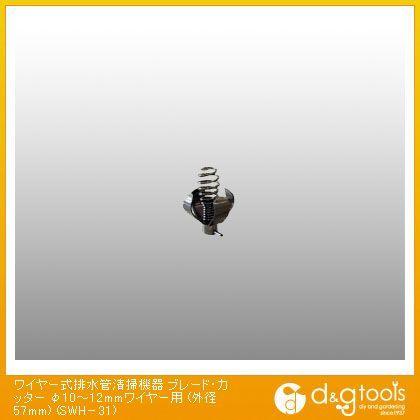 ワイヤー式排水管清掃機器 ブレード・カッター φ10?12mmワイヤー用 (外径57mm) (SWH-31)
