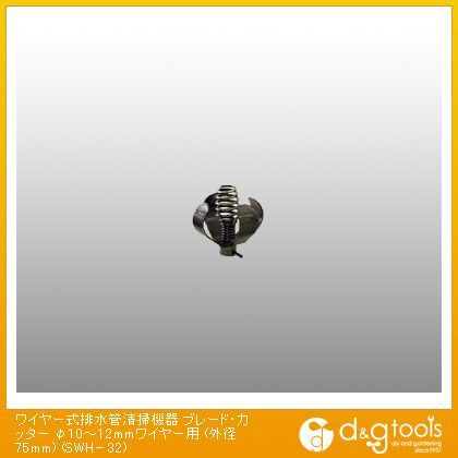 ワイヤー式排水管清掃機器 ブレード・カッター φ10〜12mmワイヤー用 (外径75mm) (SWH-32)