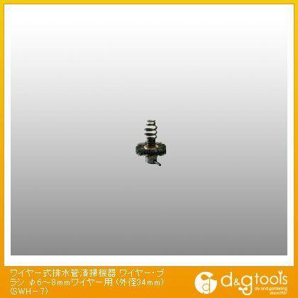 ワイヤー式排水管清掃機器ワイヤー・ブラシφ6~8mmワイヤー用(外径34mm)   SWH-7