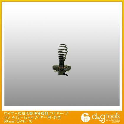 ワイヤー式排水管清掃機器 ワイヤー・ブラシ φ10?12mmワイヤー用 (外径50mm) (SWH-9)