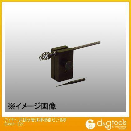 ワイヤー式排水管清掃機器 ピン抜き (SWH-22)