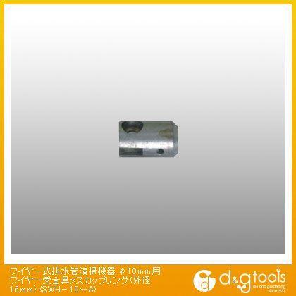 ワイヤー式排水管清掃機器 φ10mm用ワイヤー受金具メスカップリング(外径16mm) (SWH-10ーA)