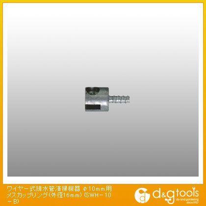 ワイヤー式排水管清掃機器 φ10mm用メスカップリング(外径16mm) (SWH-10-B)