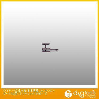 ワイヤー式排水管清掃機器 フレキシロッダーFRE用Tネジチャック (FRE-T)
