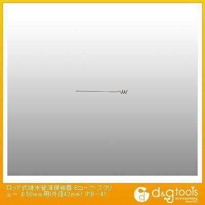 ロッド式排水管清掃機器 Bコーク・スクリュー φ50mm用(外径42mm) (PB-4)