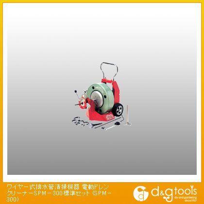 ワイヤー式排水管清掃機器 電動ドレンクリーナー (SPM-300)