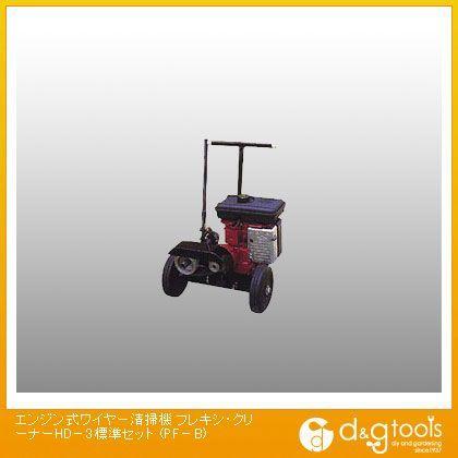 エンジン式ワイヤー清掃機 フレキシ・クリーナーHD−3標準セット (PF-B)