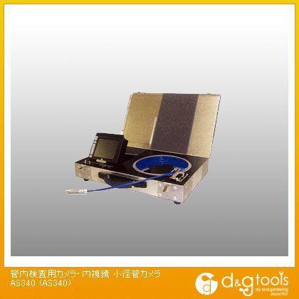 管内検査用カメラ・内視鏡 小径管カメラ   AS340
