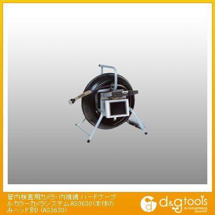 管内検査用カメラ・内視鏡 ハードケーブルカラーカメラシステム(本体のみヘッド別)   AS3630