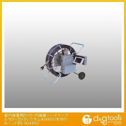 管内検査用カメラ・内視鏡 ハードケーブルカラーカメラシステム(本体のみヘッド別)   AS4450