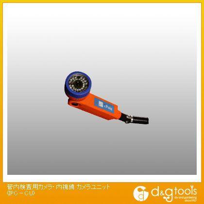 管内検査用カメラ・内視鏡 カメラユニット (IPC-CU)