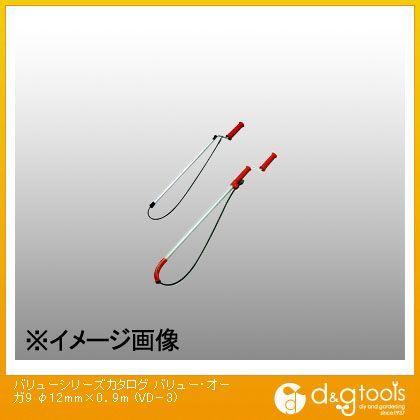 バリューシリーズカタログ バリュー・オーガ9  φ12mm×0.9m VD-3