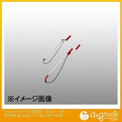バリューシリーズカタログ バリュー・オーガ18DH φ12mm×1.8m (VD-6DH)