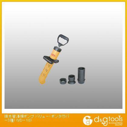 排水管清掃ポンプ バリュー・ポンタ(ラバー3種)   VD-10