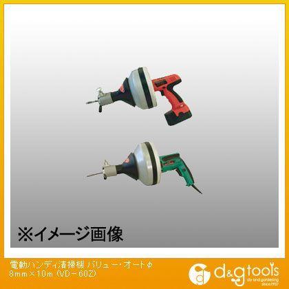 電動ハンディ清掃機 バリュー・オート  φ8mm×10m VD-60Z