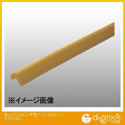 安心クッションL字型/小 イエロー (3724100)