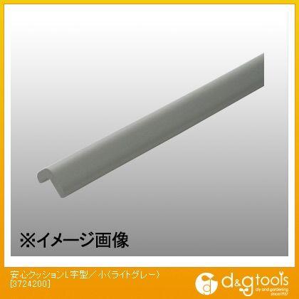 安心クッションL字型/小 ライトグレー  3724200