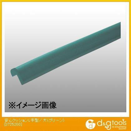 安心クッションL字型/大 グリーン  3725200