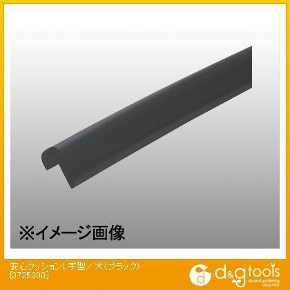 安心クッションL字型/大 ブラック  3725300