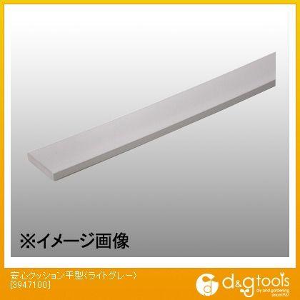 安心クッション平型 ライトグレー  3947100