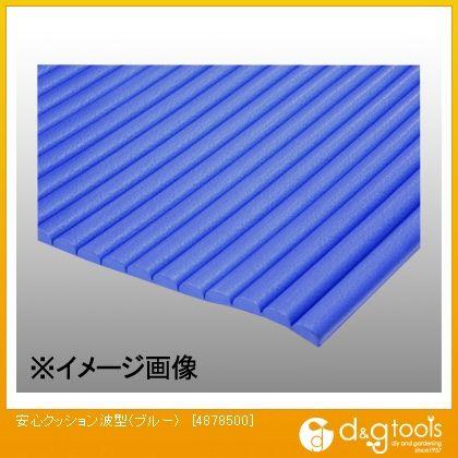 安心クッション波型 ブルー 60×90cm 4878500