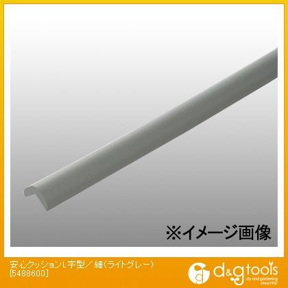 安心クッションL字型/細 ライトグレー  5488600