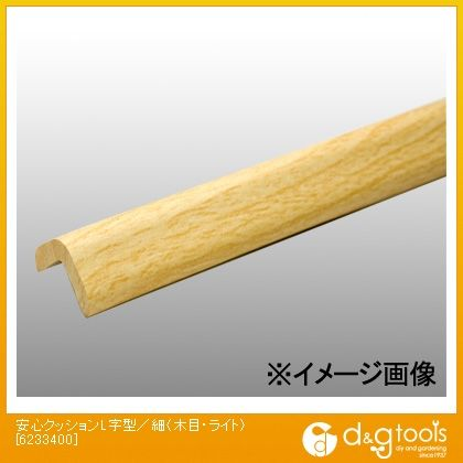 安心クッションL字型/細 木目・ライト (6233400)