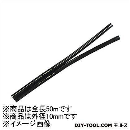 TEツインタッチチューブ 黒 10mm/50m (2TE1050) 1本