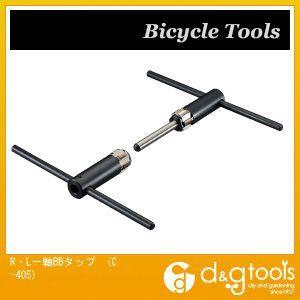 ... BBタップ 自転車技士工具 (C-405