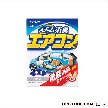 車内清潔 スチーム消臭 エアコン用 無香 消臭剤  H100×W78×D78(mm) D21