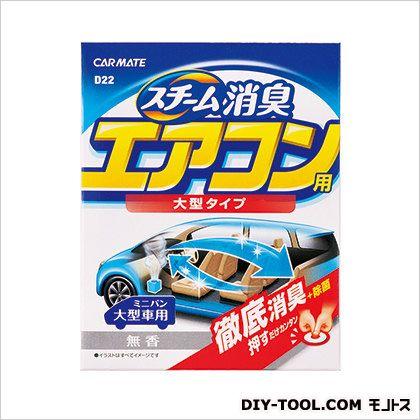 車内清潔 スチーム消臭 大型 エアコン用 無香 消臭剤  H120×W95×D95(mm) D22