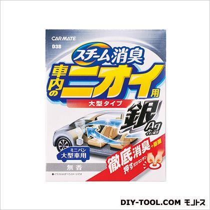 車内清潔 スチーム消臭大型 車内のニオイ用 銀 無香 消臭剤  H120×W95×D95(mm) D38
